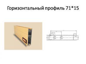 Профиль вертикальный ширина 71мм Барнаул
