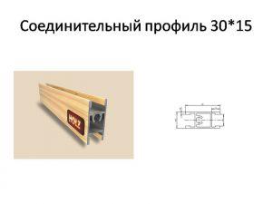 Профиль вертикальный ширина 30мм Барнаул