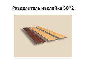 Разделитель наклейка, ширина 10, 15, 30, 50 мм Барнаул