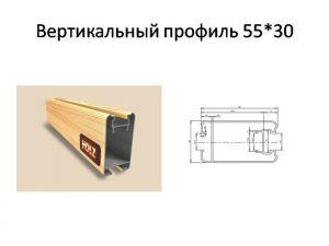 Профиль вертикальный ширина 55мм Барнаул