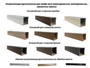 Направляющие однопосные для шкафа купе ламинированные, шпонированные, крашенные эмалью Барнаул