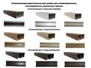 Направляющие двухполосные для шкафа купе ламинированные, шпонированные, крашенные эмалью Барнаул