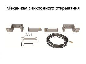 Механизм синхронного открывания для межкомнатной перегородки  Барнаул