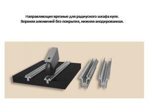 Направляющие для радиусного шкафа купе, врезные Барнаул