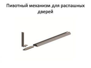 Пивотный механизм для распашной двери с направляющей для прямых дверей Барнаул